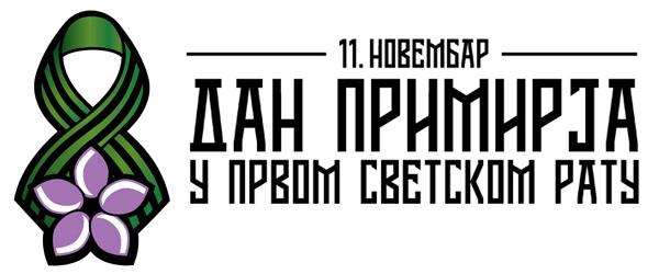 U čast vijeka od pobjede u Velikom ratu oglašavaju se zvona u Beogradu i Srpskoj Sparti