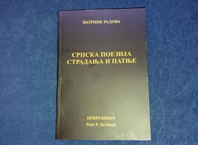 """Promocija zbornika radova """"Srpska poezija stradanja i patnje"""""""