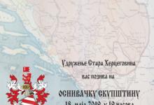 """U Beogradu se osniva Udruženje """"Stara Hercegovina"""""""