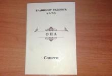 Promocija četvrte knjige Branimira Radovića